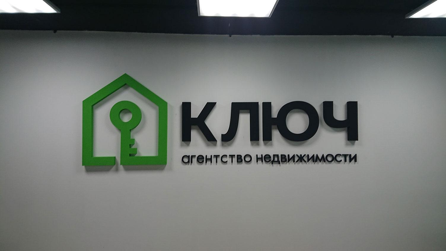 объемные буквы ключ уфа