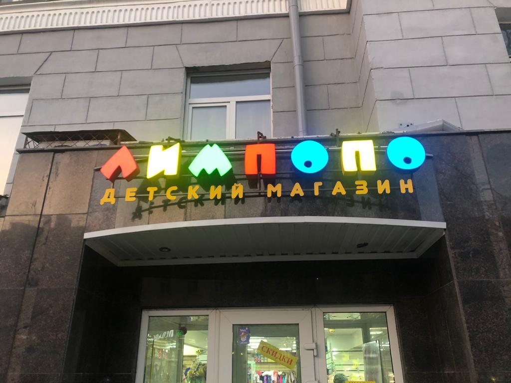объемные буквы для магазина детской одежды