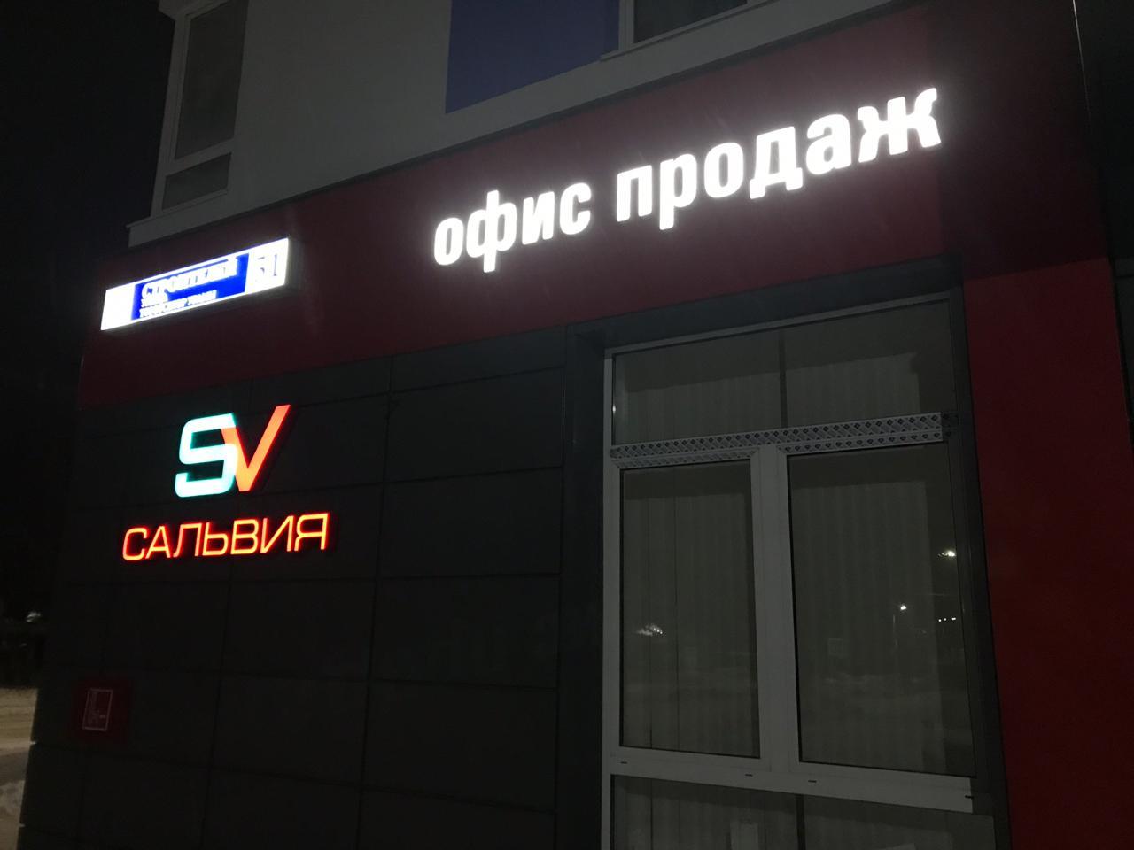 объемные буквы офис продаж уфа