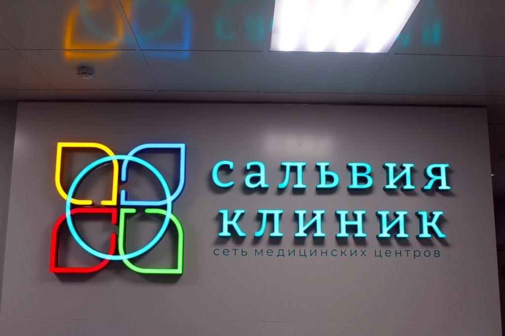 объемные световые буквы для клиники сальвия