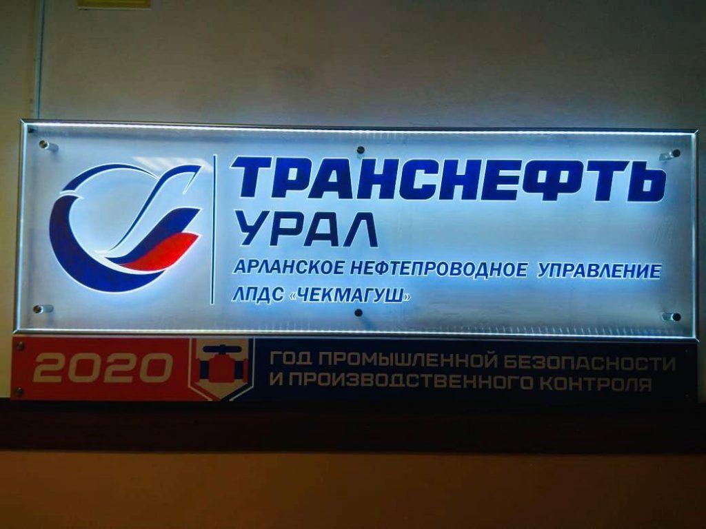 световая панель транснефть
